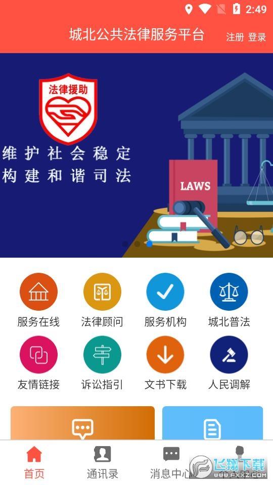 城北公共法律服务平台app1.21最新版截图2