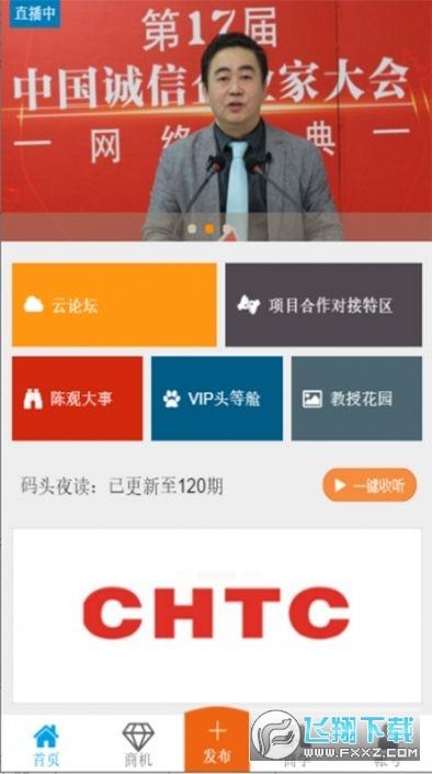 北京码头app官方版00.00.0169手机版截图1