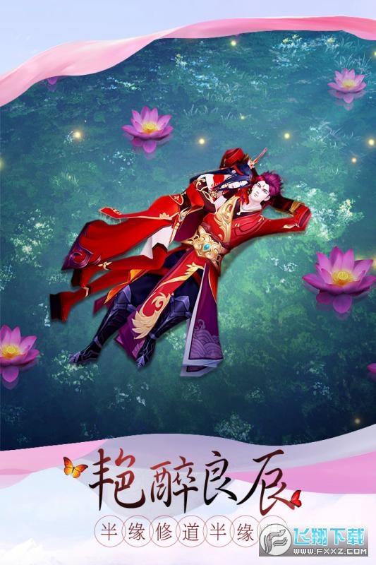 仙界琉璃红包版1.0.7最新版截图0