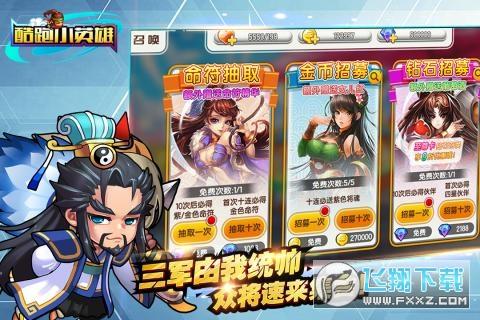 酷跑小英雄4399官网版4.0全新版截图3