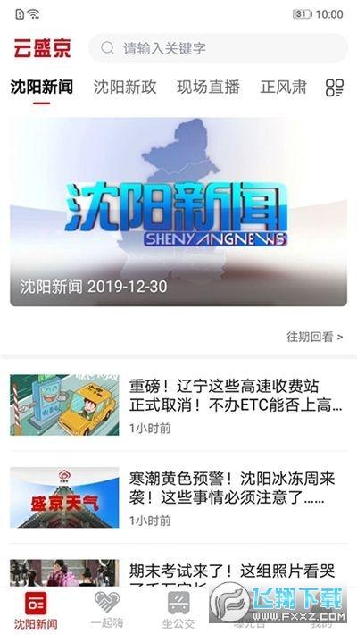 云盛京中考查分安卓版v1.0官方版截图1