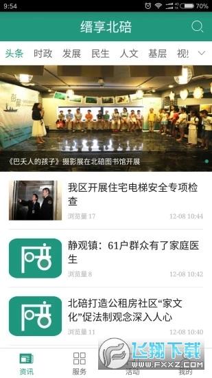 缙享北碚app官方版v2.2.9安卓版截图0