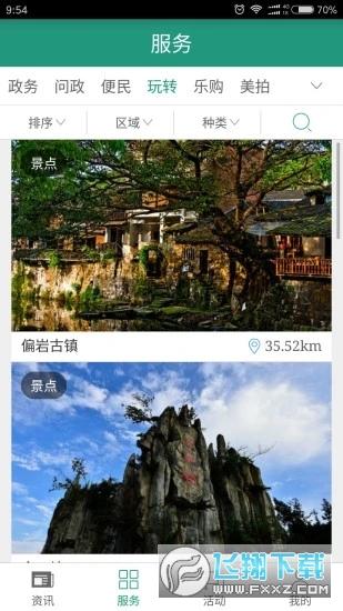 缙享北碚app官方版v2.2.9安卓版截图2