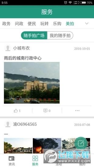 缙享北碚app官方版v2.2.9安卓版截图3