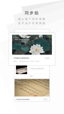 华艺在线app手机版v1.0.0官方版截图3
