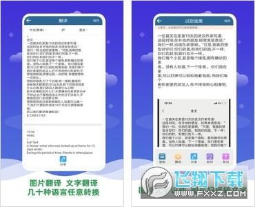 表格文档识别appv1.0 官方版截图1
