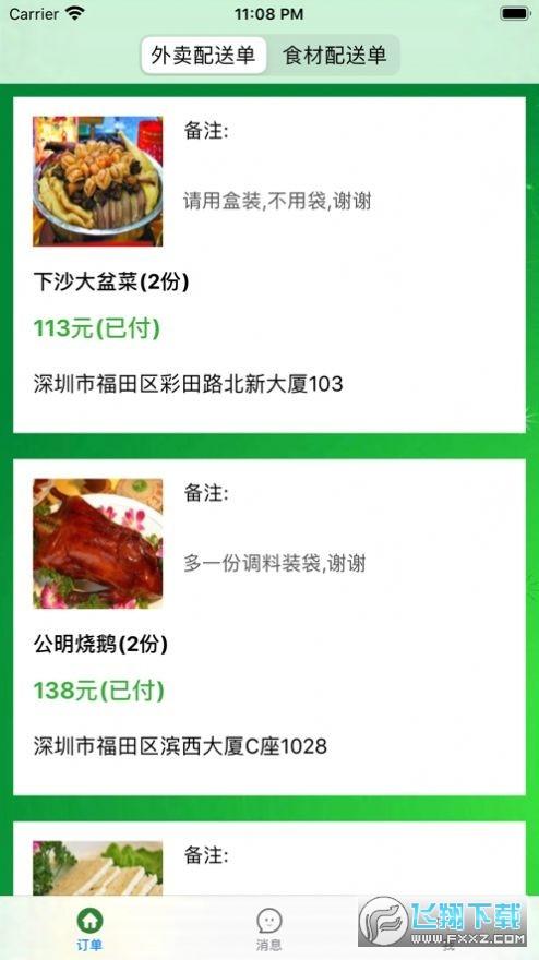 快乐园兼职app赚钱版1.0安卓版截图0