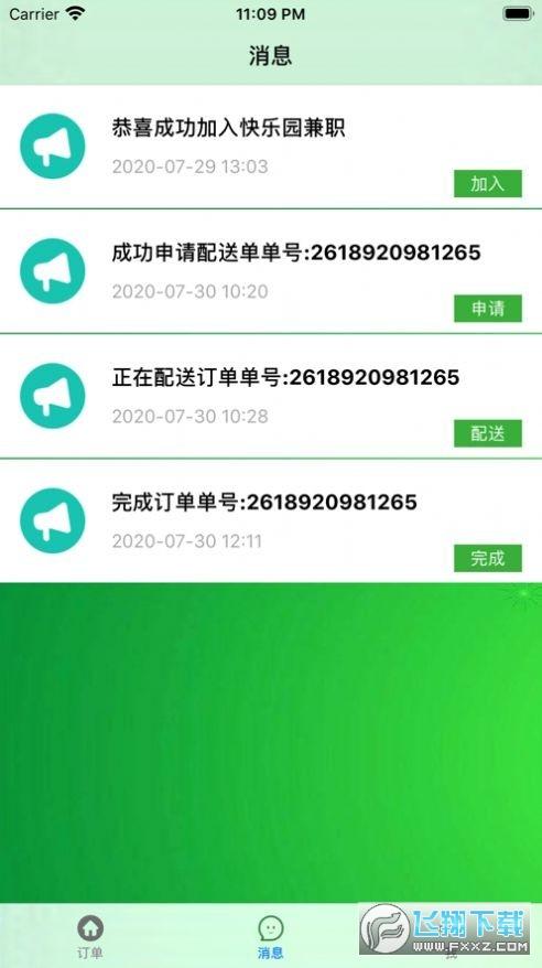 快乐园兼职app赚钱版1.0安卓版截图2