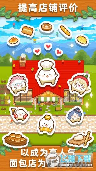 妖精面包房无限金币版v1.0.0修改版截图0