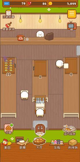 妖精面包房无限金币版v1.0.0修改版截图1