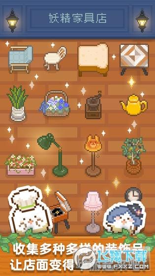 妖精面包房无限金币版v1.0.0修改版截图2