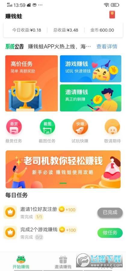 赚钱蛙app官方版1.0.5安卓版截图0