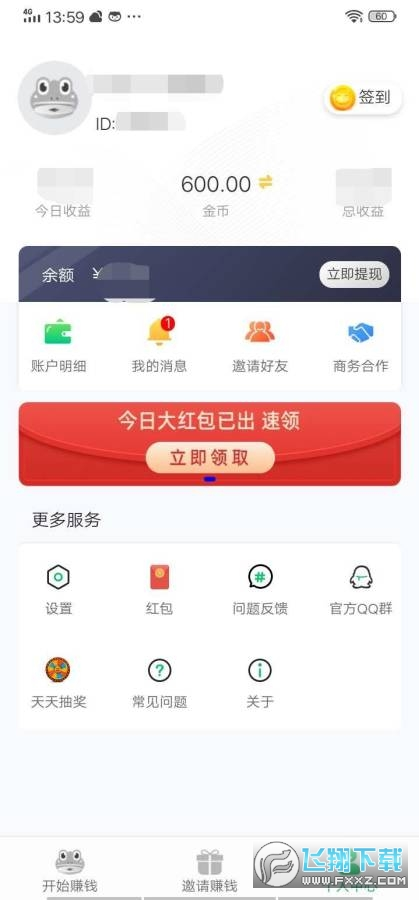 赚钱蛙app官方版1.0.5安卓版截图2