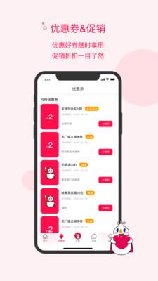 蜜雪冰城手机点单app1.0.1安卓版截图0