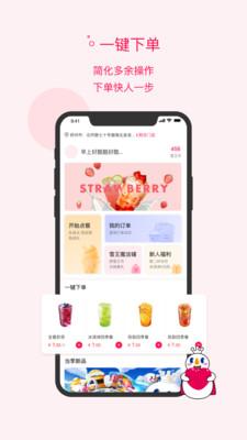 蜜雪冰城手机点单app1.0.1安卓版截图2