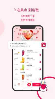 蜜雪冰城手机点单app1.0.1安卓版截图1