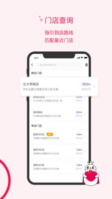 蜜雪冰城手机点单app1.0.1安卓版截图3
