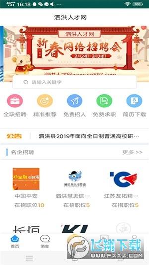 泗洪人才网最新招聘app1.0官网版截图0