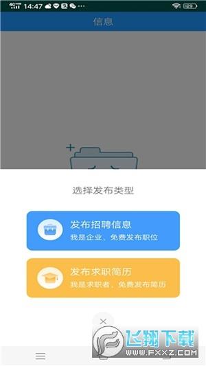 泗洪人才网最新招聘app1.0安卓版截图1