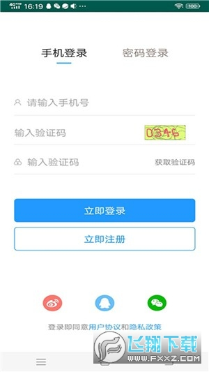 泗洪人才网最新招聘app1.0安卓版截图2