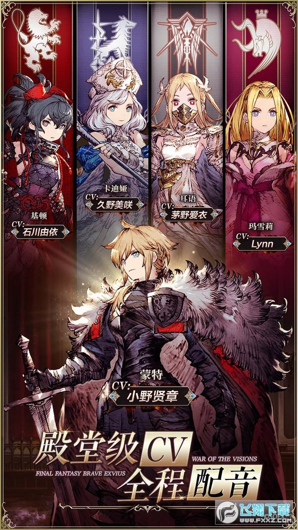 最终幻想幻影战争西山居国服v1.0官方版截图2