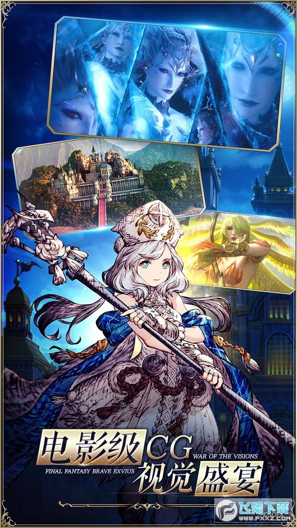 最终幻想幻影战争西山居国服v1.0官方版截图1