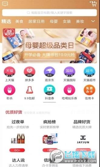 虾爬子手机购物app