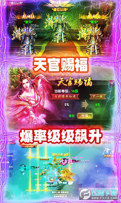 魔狩战纪送四大神器贵族版1.0苹果版截图2
