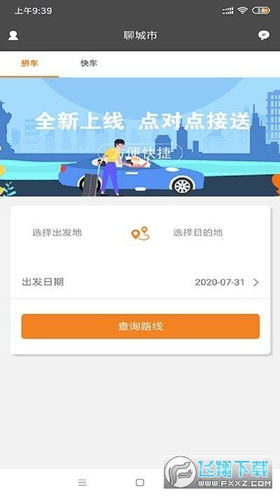 拼哒约车appv1.0.5 官方版截图0
