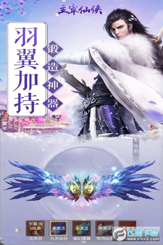 主宰仙侠手游v1.0.0安卓版截图3