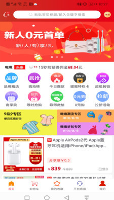 嗷嗷惠买appv1.1.15 官方版截图0