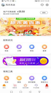 嗷嗷惠买appv1.1.15 官方版截图2