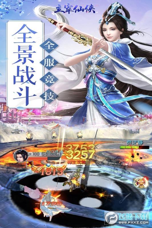 主宰仙侠手游v1.0.0安卓版截图0