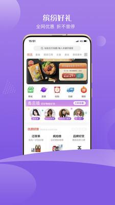 省钱折学省钱购物appv1.0.6 官方版截图0