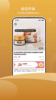 省钱折学省钱购物appv1.0.6 官方版截图1