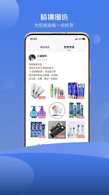 省钱折学省钱购物appv1.0.6 官方版截图2