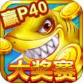 满贯捕鱼大奖赛赢华为p40游戏v4.0.0官方版