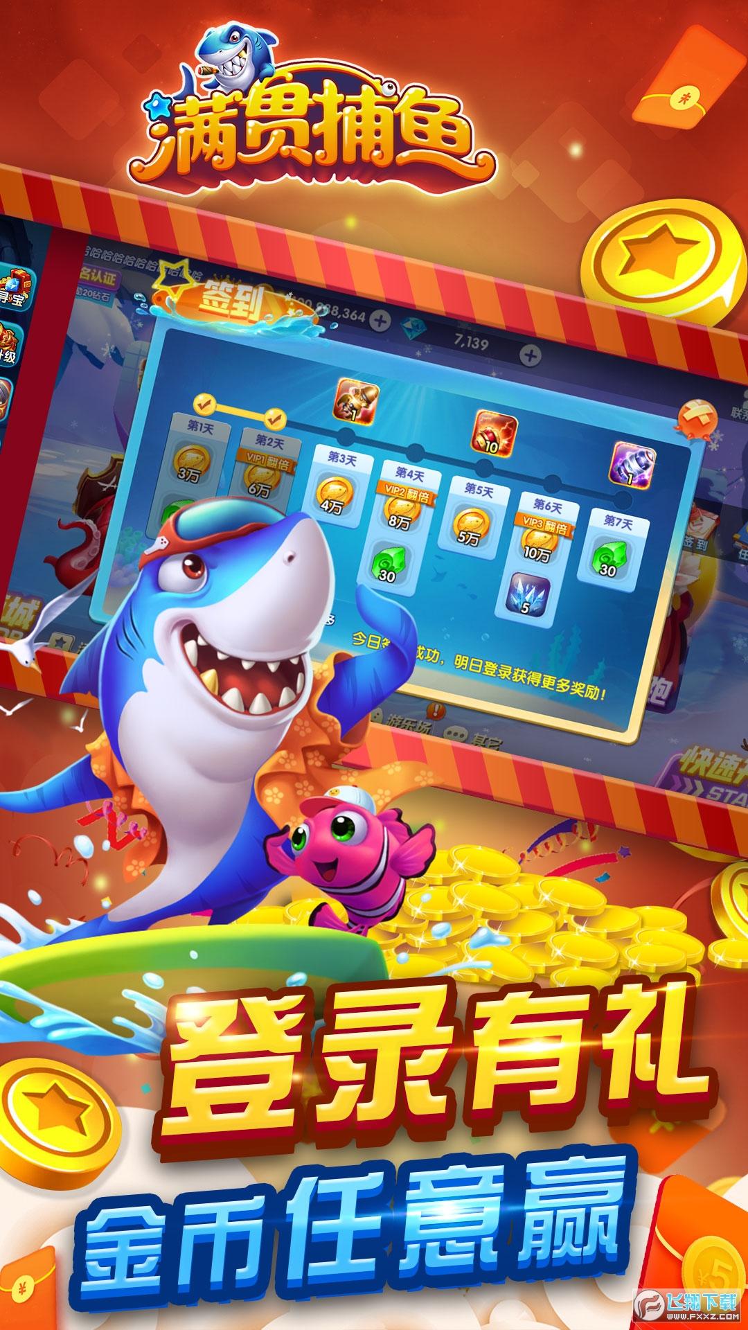 满贯捕鱼大奖赛赢华为p40游戏