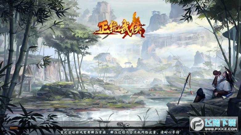正统武侠手游官方版1.0.1最新版截图0