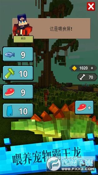 恐龙像素模拟器安卓版v1.48中文版截图0
