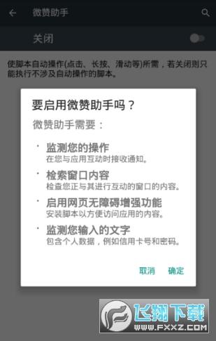 微赞助手脚本破解版1.0安卓版截图0
