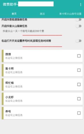 微赞助手脚本破解版1.0安卓版截图2