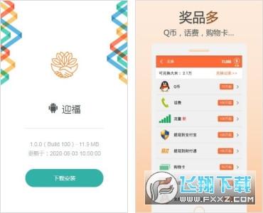 迎福种植赚钱appv1.0.0 官方安卓版截图0