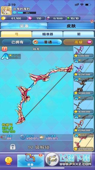 我射箭贼准所有武器破解版v1.0.3破解版最新截图2