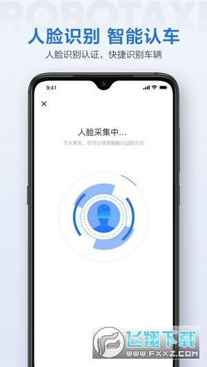 dutaxi自动驾驶appv1.0手机版截图0