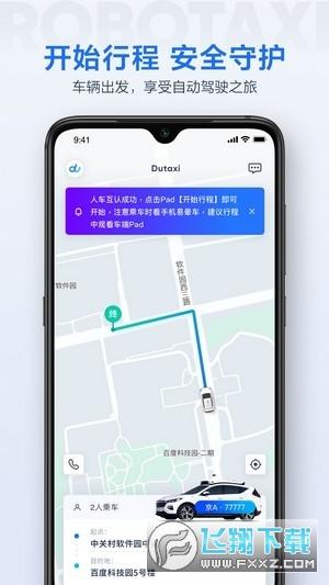dutaxi自动驾驶appv1.0手机版截图1