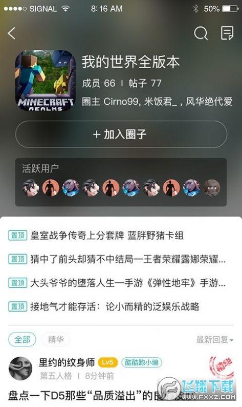 酷酷跑游戏盒appv9.9.3最新版截图1