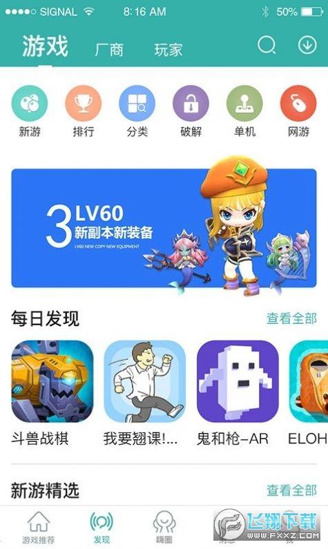 酷酷跑游戏盒appv9.9.3最新版截图2