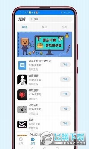 鬼脸软件库分享汇总app0.0.14最新版截图0