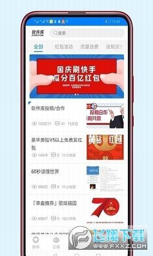 鬼脸软件库分享汇总app0.0.14最新版截图2